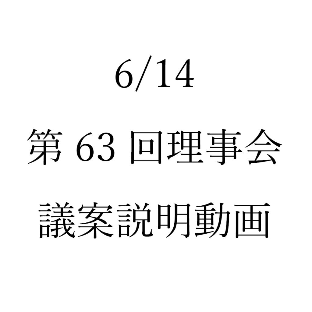 保護中: 6/14 第63回理事会 議案説明動画